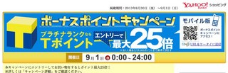 ボーナスポイントキャンペーン - Yahoo!ショッピング - Yahoo! JAPAN.jpg